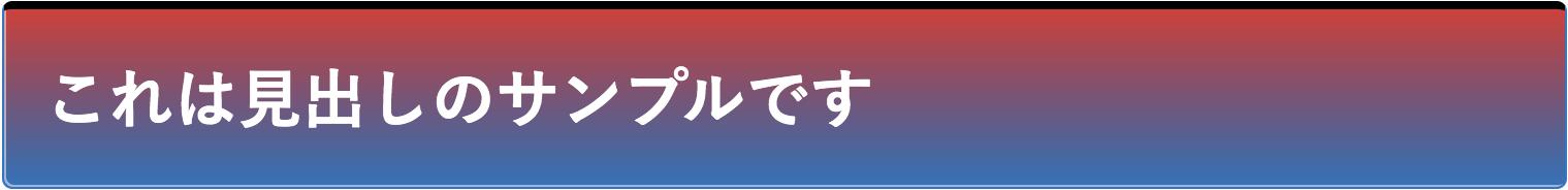 グラデ-上線角丸(文字白)[カラーA:上線 B:背景 C:背景&線]の見出しサンプル