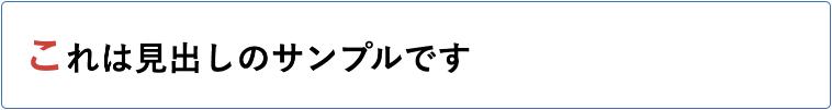 先頭大-線角丸[カラーA:文字 B:先頭文字 C:線]の見出しサンプル