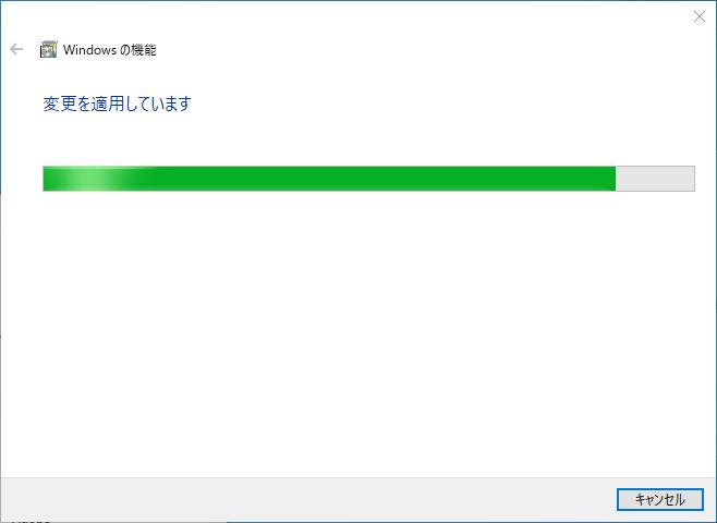 Windowsの機能変更を適用中