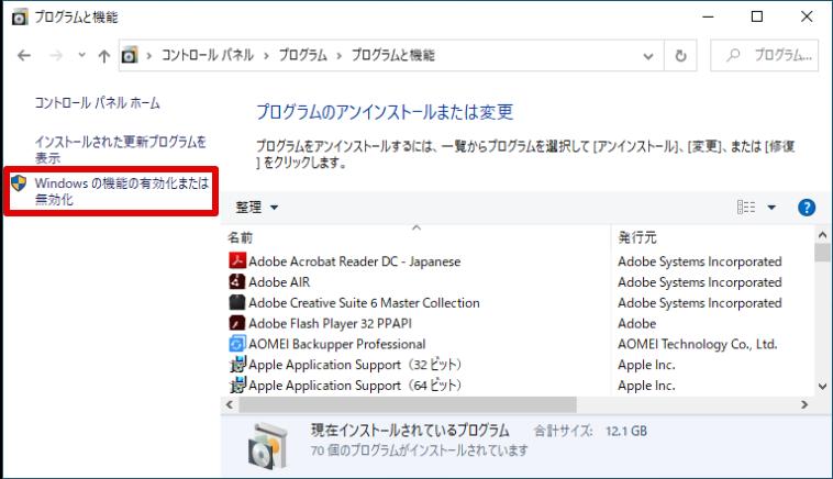 Windowsの機能の有効化または無効化を選択する