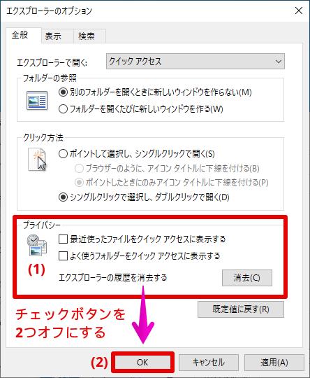 「最近よく使ったファイルをクイックアクセスに表示する」と「よく使うフォルダーをクイックアクセスに表示する」のチェックを外す