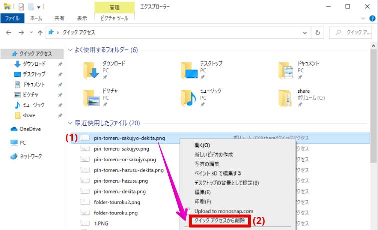 ファイルをクイックアクセスから削除する手順