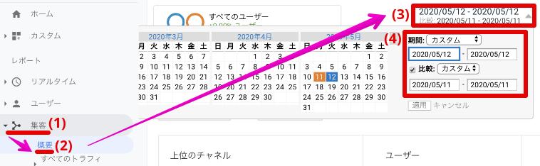 Googleアナリティクスで、集客→概要へと進み、期間の比較設定を行う