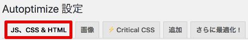 Autoptimizeの「JS、CSS&HTML」タブを選択