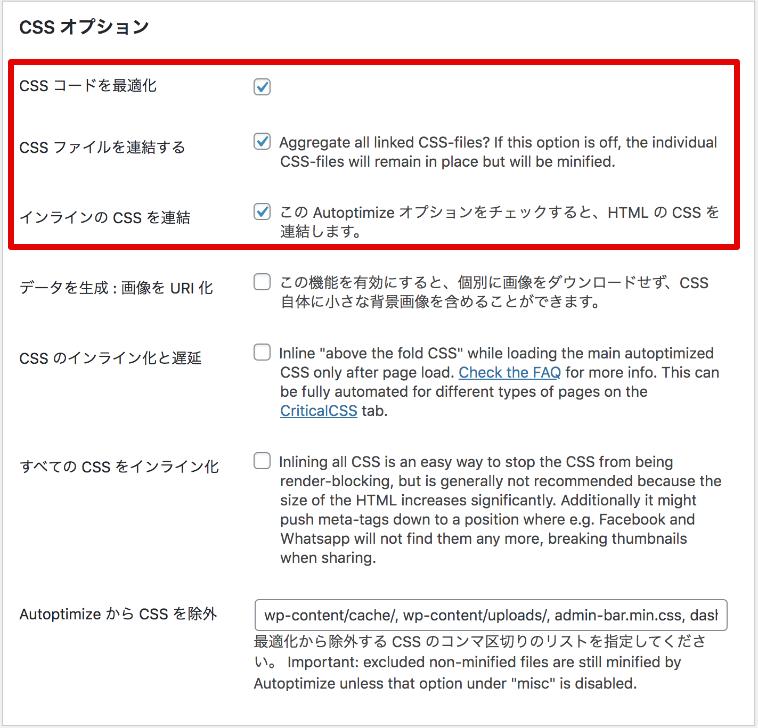 AutoptimizeのCSSオプション設定画面