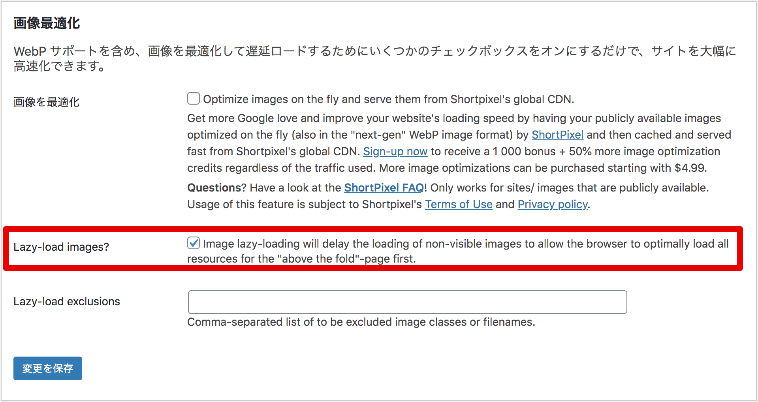 Autoptimizeの画像最適化設定画面