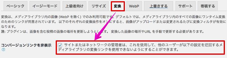 EWWW Image Optimizerの変換タブの「コンバージョンリンクを非表示」のチェックをオンにする