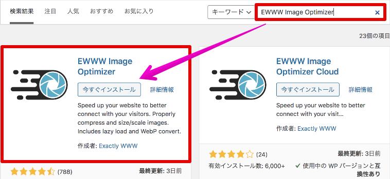 EWWW Image Optimizerを検索して、インストールする