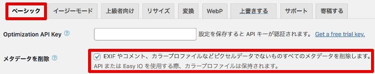 EWWW Image Optimizerのベーシックタブの「メタデータを削除」にチェックが入っていることを確認する