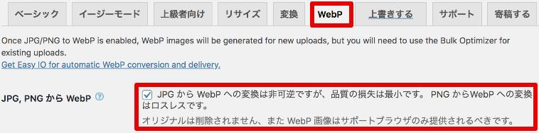 EWWW Image OptimizerのWebPタブの「JPG,PNGからWebP」のチェックをオンにする