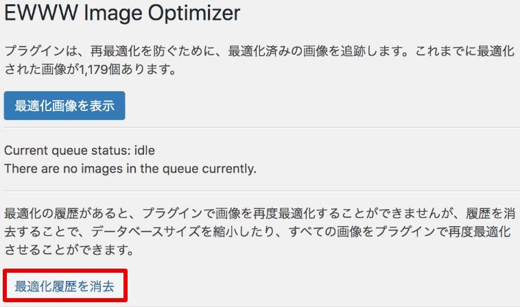 EWWW Image Optimizerで最適化履歴を消去を選択する