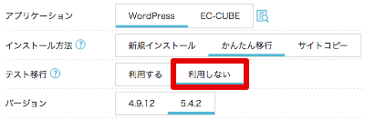「WordPressかんたん移行」で、テスト移行「利用しない」を選択