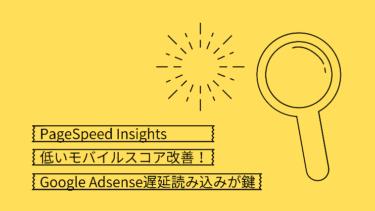 PageSpeed Insightsの低いモバイルスコア改善!Google Adsense遅延読み込みが鍵