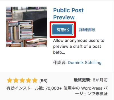 「Public Post Preview」をインストール後、有効化する