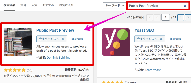 「Public Post Preview」をインストールする