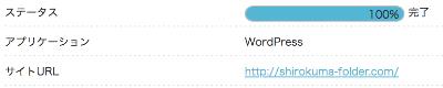 「WordPressかんたん移行」完了の画面