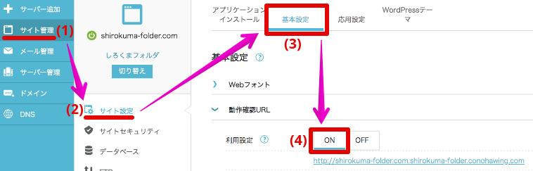 ConoHaコントロールパネルで、動作確認URLを利用する