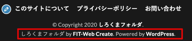 コピーライト下のリンク表示変更前