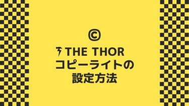 【THE THOR(ザ・トール)】コピーライトの設定方法
