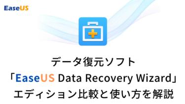 データ復元ソフト「EaseUS Data Recovery Wizard」エディション比較と使い方を解説【PR】
