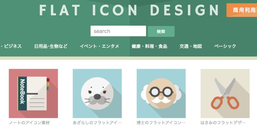 アイコン素材サイト「FLAT ICON DESIGN -フラットアイコンデザイン-」
