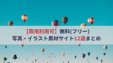【商用利用可】無料(フリー)写真・イラスト素材サイト12選まとめ