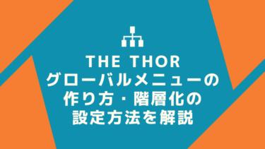 【THE THOR(ザ・トール)】グローバルメニューの作り方・階層化の設定方法を解説