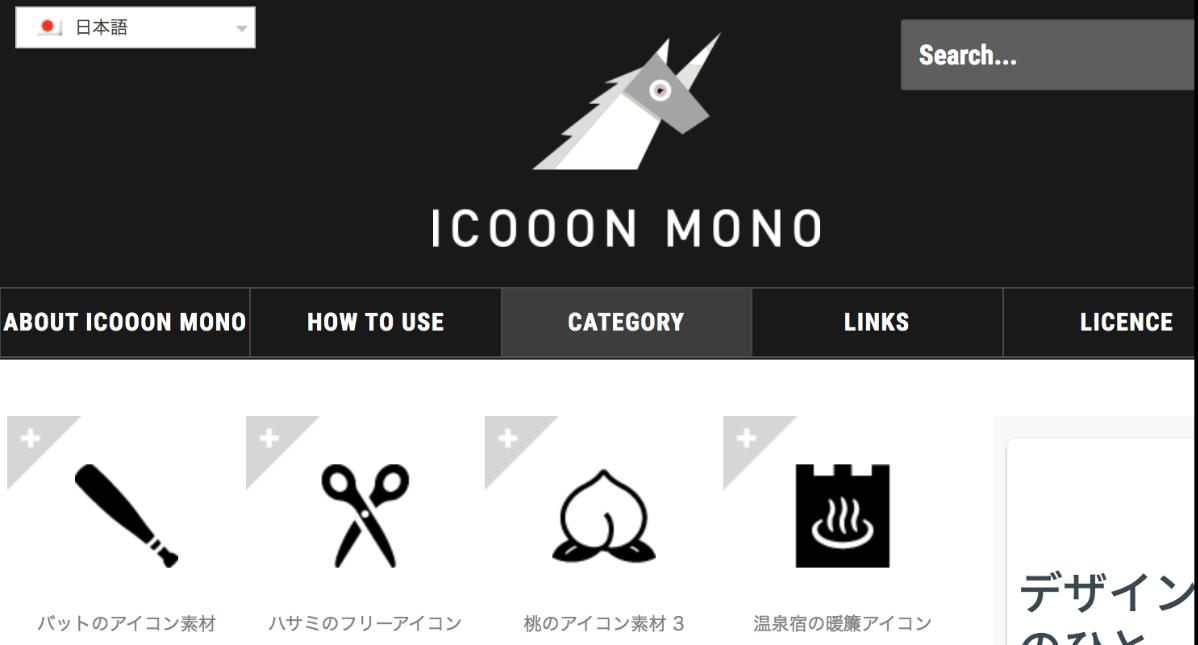 アイコン素材サイト「ICOOON MONO」