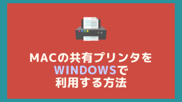 Macの共有プリンタをWindowsで利用する方法