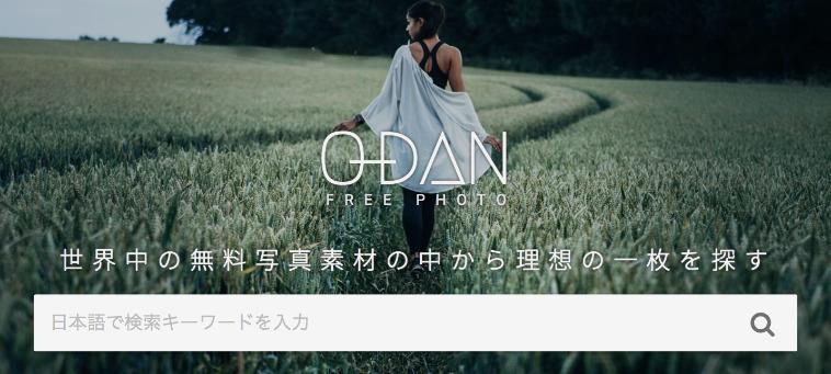 写真素材サイト「O-DAN(オーダン)」