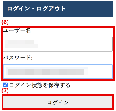会員フォーラムページへ移動後、フォーラム投稿用IDとパスワードを入力