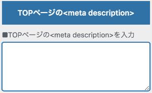 TOPページの<meta description>