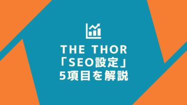 THE THOR(ザ・トール)「SEO設定」5項目を解説