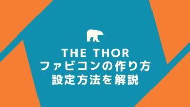 【THE THOR(ザ・トール)】ファビコンの作り方・設定方法を解説