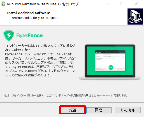 ByteFenceは不要な為「拒否」