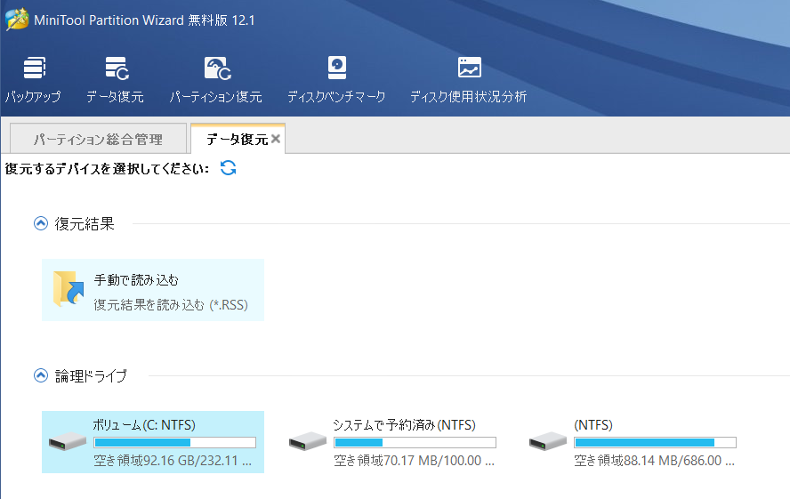 MiniTool Partition Wizardの起動