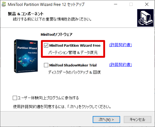 「MiniTool Partition Wizard Free」のチェックをONにする