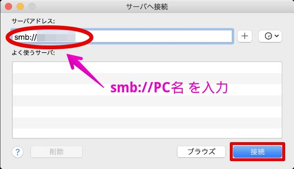 smb://PC名を入力