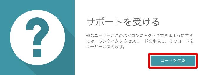 Chromeリモートデスクトップのコードを生成
