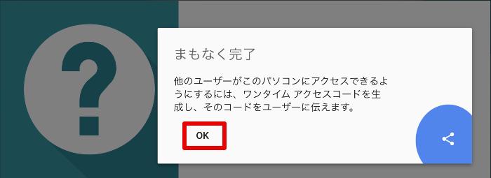 Chromeリモートデスクトップのインストール完了前のメッセージ