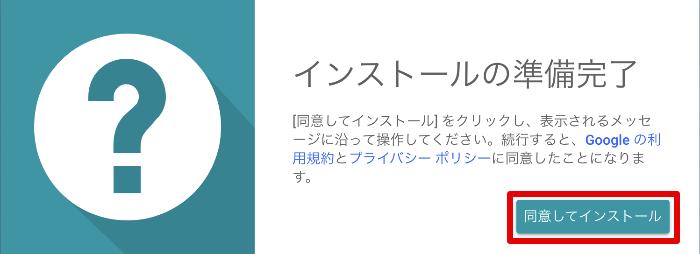 Chromeリモートデスクトップのインストール画面