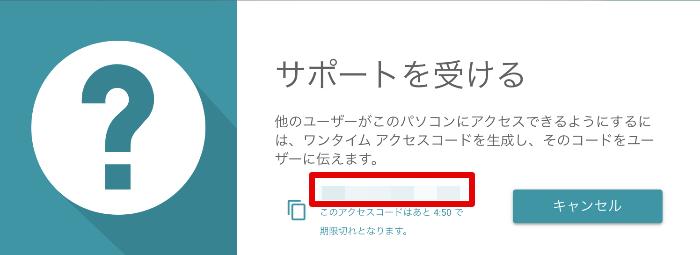 Chromeリモートデスクトップのアクセスコード