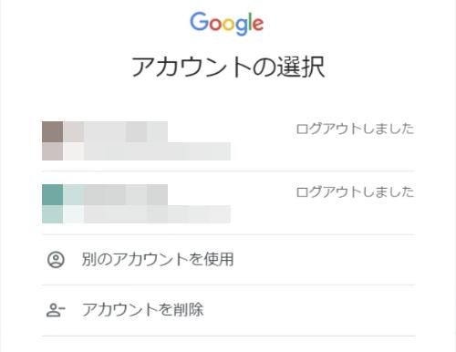 グーグルアカウントにログイン