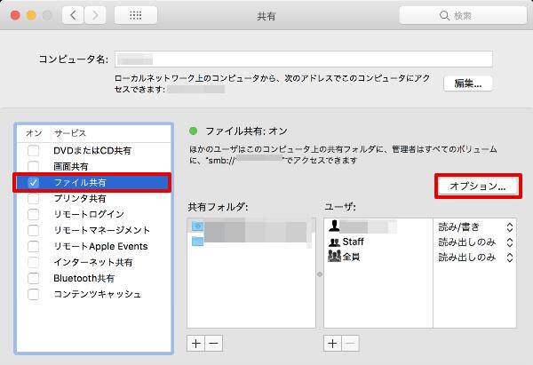 ファイル共有をONにして、オプションを選択