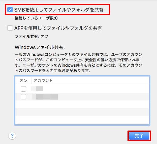 [SMBを使用してファイルやフォルダを共有]をONにする
