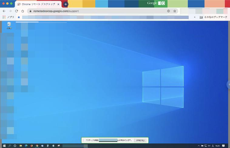 Chromeリモートデスクトップでリモート接続完了