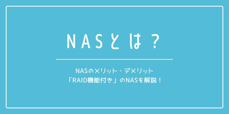NASのメリット・デメリット、「RAID機能付き」のNASを解説