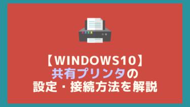 【Windows10】共有プリンタの設定・接続方法を解説