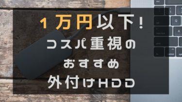 1万円以下!コスパ重視のおすすめ外付けHDD35選まとめ