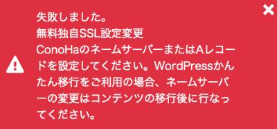 無料独自SSL設定変更、失敗のメッセージ